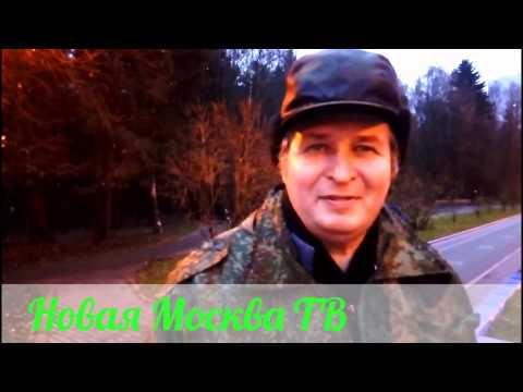 Троицк спустя 3 года в Москве - НОВАЯ МОСКВА ТВ 11.11.2015