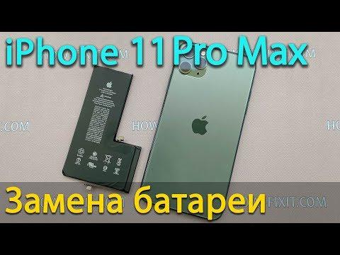 Замена батареи на IPhone 11 Pro Max