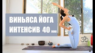 Интенсивная виньяса йога - Средний уровень на все тело 40 мин | chilelavida