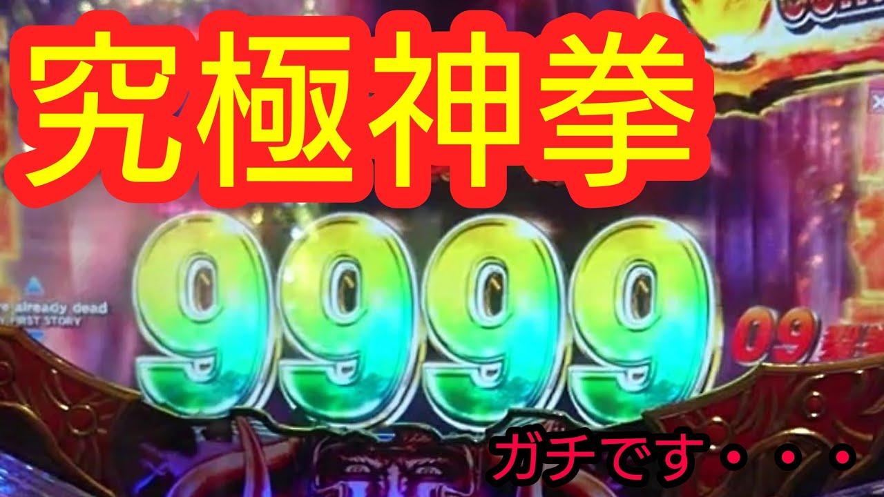 天翔 百 北斗 拳 の 裂 6
