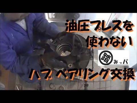 油圧プレスを使わないハブベアリング交換 その1