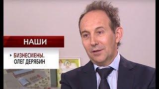 Олег Дерябін. НАШІ Бізнесмени