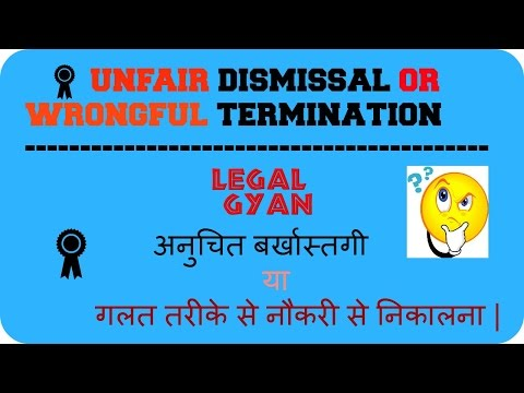Unfair Dismissal | Laws On Wrongful Termination | The industrial Dispute act 1947 | Ghanshyam Singh