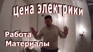 видео Электрика квартиры