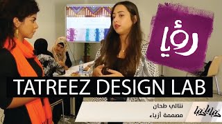 Tatreez Design Lab by Natalie Tahhan