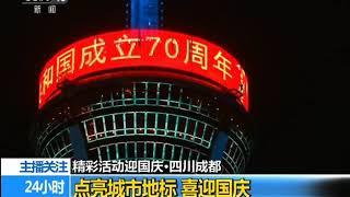 [精彩活动迎国庆] 四川成都 点亮城市地标 喜迎国庆   CCTV