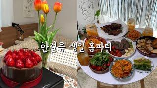 [한걸음생일파티]동기들과홈파티/간호학과vlog/마켓컬리