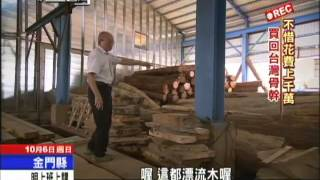 2013.10.06紀錄台灣/台灣國寶紅檜 漂洋過海回家了