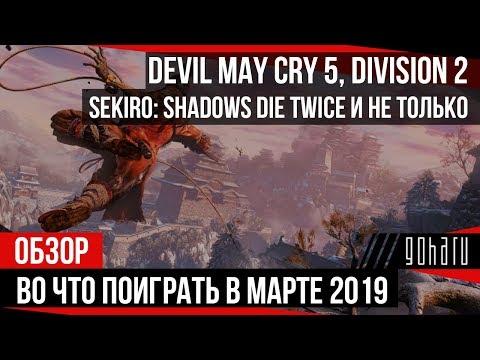 ВО ЧТО ПОИГРАТЬ В МАРТЕ 2019: DEVIL MAY CRY 5, DIVISION 2, SEKIRO: SHADOWS DIE TWICE И НЕ ТОЛЬКО thumbnail