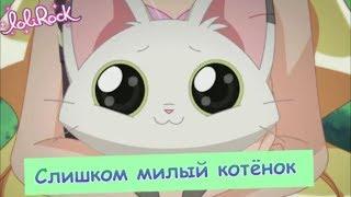 Лолирок- 2 сезон 4 эпизод(на русском )