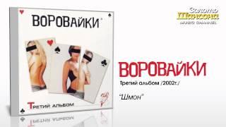 Download Воровайки - Шмон (Audio) Mp3 and Videos