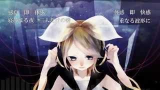 【Kagamine Rin】 Resonate ヒビカセ 【VOCALOIDカバー】