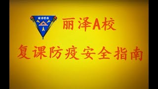 Publication Date: 2020-07-08 | Video Title: 丽泽A校复课防疫安全指南