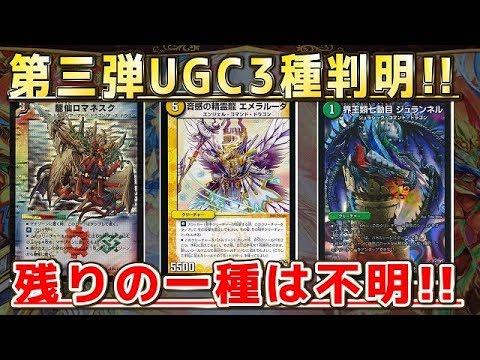 【デュエルマスターズ】<デュエマ新情報>「双極篇第三弾のUGCが3種判明!!残りのUGCは何がくる!?」