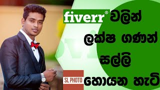 Fiverr වලින් ලක්ශ ගනන් සල්ලි හොයන හැටි Ft SLPhoto Tutorial ( Nalinda Indika )