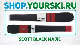 Горные лыжи Scott Black Majic