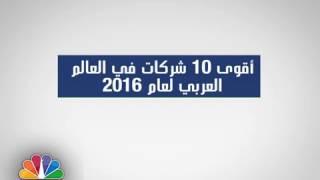 ما هي أقوى 10 شركات عربية في العام 2016 ؟