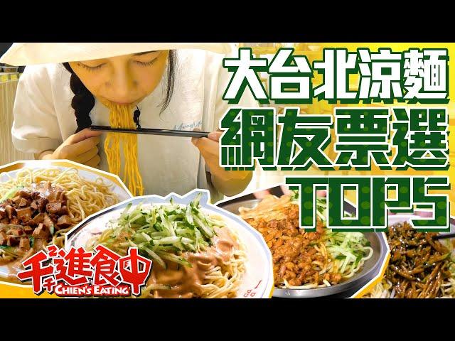 【水水哦北move】台北涼麵網友推薦Top5!夏日炎炎涼麵吃起來!