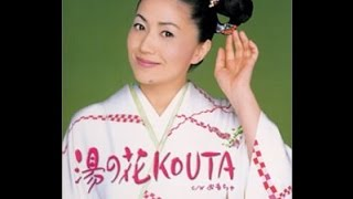「湯の花KOUTA」(2002) 作詞:吉岡治 作曲:杉本眞人 イントロでは聖...