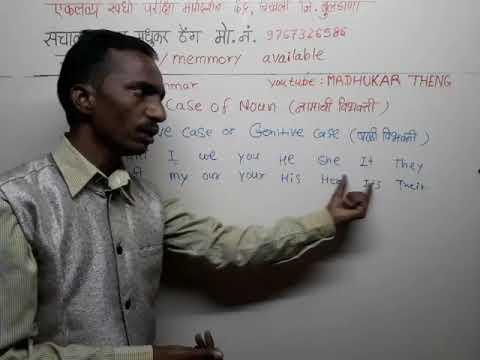 Case of noun in marathi