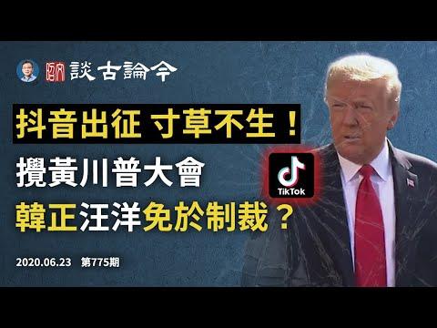文昭:韩正和汪洋免於制裁?抖音用户搅黄川普造势大会,新型网军威力惊人