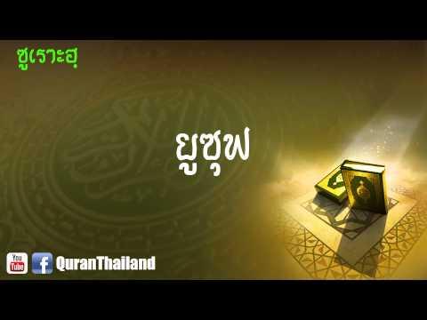 012 ซูเราะฮฺ ยูซุฟ : Yusuf