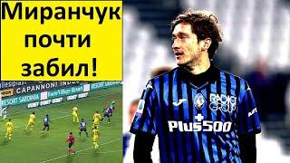 Миранчук упустил свой шанс реакция в Италии