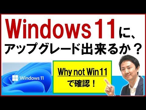 Windows11アップグレード判定・確認チェック方法。WhyNotWin11の見方・使い方【音速パソコン教室】