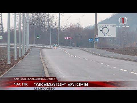 У Мукачеві з'явився новий виїзд на трасу «Київ-Чоп»
