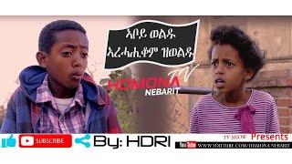 HDMONA - ኣቦይ ወልዱ ኣረሓሒቆም ዝወልዱ ብ ጉጅለ ባህሊ ሕድሪ Aboy Wedu AreHaHikom Zweldu - New Eritrean Comedy 2019