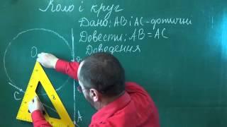 Тема 20 Коло і круг Урок 4 - Геометрія 7 клас
