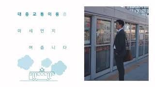 서울시 미세먼지 절감