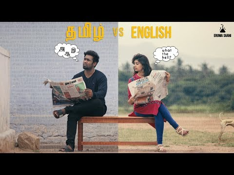 Eruma Saani | Tamil vs English
