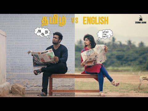 Eruma Saani | Tamil vs English thumbnail