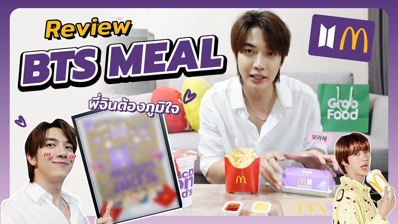 รีวิว BTS Meal 🍟💜 พร้อม DIY กรอบรูป พี่จินเห็นแล้วต้องภูมิใจ [ENG CC]   Zellfie