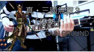 真·三國無双3/「優勢 」Dynasty Warriors 4/GAIN GROUND [guitarcover]