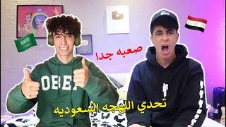 تحدي اللهجه السعوديه مع  دايلر   محمد خالد