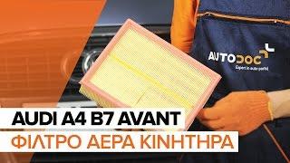 Τοποθέτησης Φίλτρο αέρα AUDI A4 Avant (8ED, B7): δωρεάν βίντεο