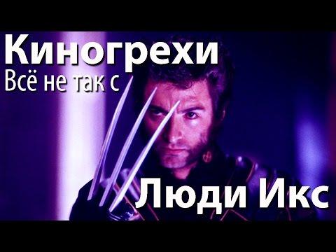Люди Икс (2000) Русский Трейлер