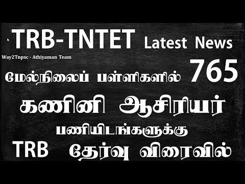 TRB Latest News - Computer Science Teacher Jobs 756 Posts - கணினி ஆசிரியர்  தேர்வு