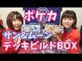 【ポケカ】デッキビルドBOXを開封!ここからはじめるポケモンカード!