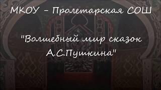 Волшебный мир сказок Пушкина
