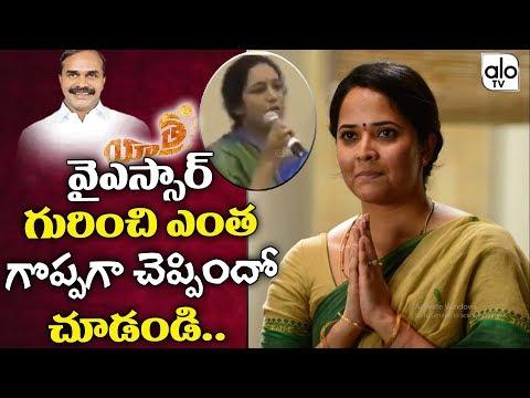 Yatra Movie Real Gowru Charitha Reddy Speech About YSR | Anchor Anasuya Role In Yatra Movie | ALO TV