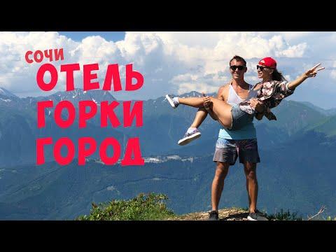 Горки-город - Сочи - водопад и обзор отеля за 24 тысячи рублей
