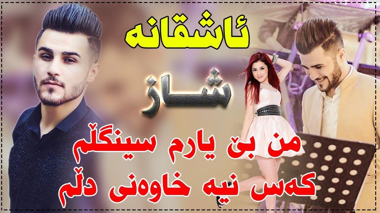 Ozhin Nawzad 2018 Track1 ( ashqana - zor shazzz ) Ga3day Mirkoy 7aji
