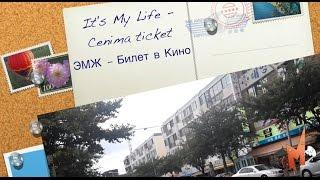 Южаня Корея. Как Купить Билеты в Кино | Моя Азия. My Asia
