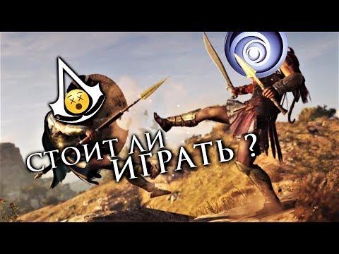 Assassin's Creed Odyssey - Для кого эта игра ? (ОБЗОР) thumbnail