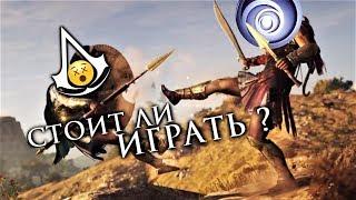 Assassin's Creed Odyssey - Для кого эта игра ? (ОБЗОР)