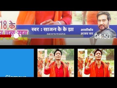 #BolbamGeetSongVideo | #BhaktiSongVideo | #BhaktiSong | #BhaktiVideo | #Actor_singer_SajanKkjha #bam