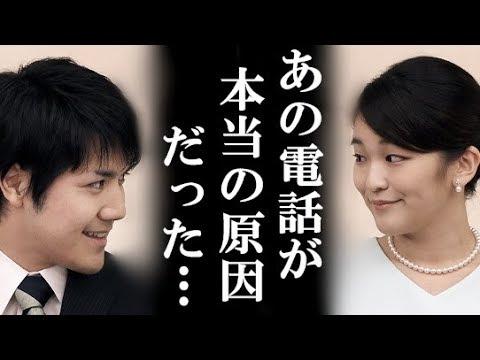 眞子様と小室圭の結婚延期の「本当の原因」がついに今、明かされる…